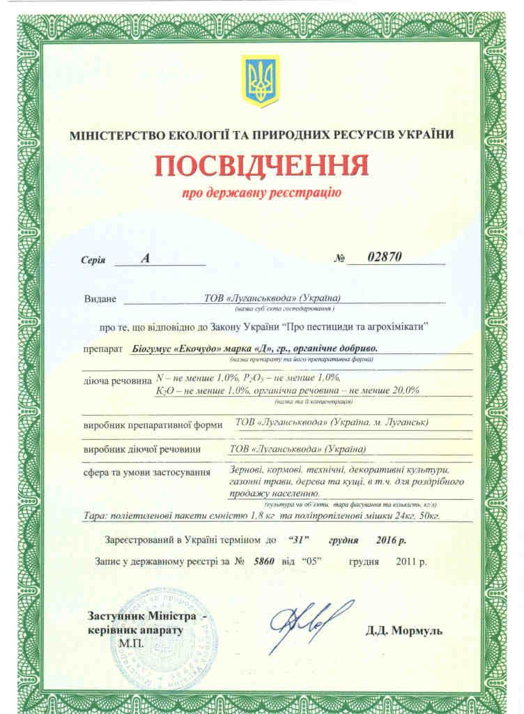 posvedchennya_biogumus_D